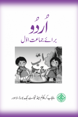 One Class Urdu Text Book PDF by PCTB