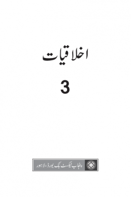 Class - 3 Ethics (Ikhlaqiyat) Textbook by PCTB in PDF