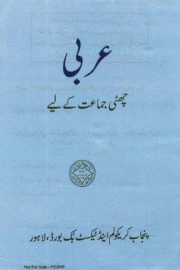 6th Class Arabic (Urdu Medium) Textbook by PCTB in PDF