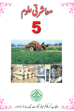 5th Class Social Studies (Urdu Medium) Textbook by PCTB in PDF Format