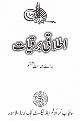 Sixth (6th) Class Itlaqi Barqiat Textbook by PCTB in PDF