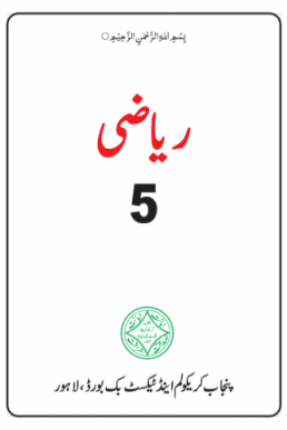 5th Class Mathematics (Urdu Medium) Textbook by PCTB in PDF Format