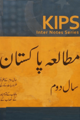 12th Class (Inter Part-2) Helping Book of Pak Study by KIPS Academy - educatedzone.com