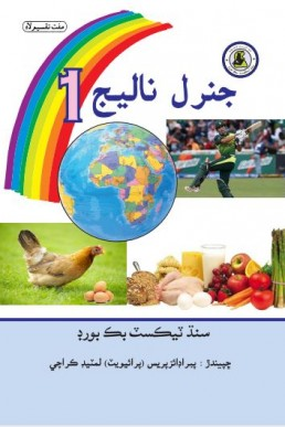 Class-1 General Knowledege Text Book in Sindhi by STBB