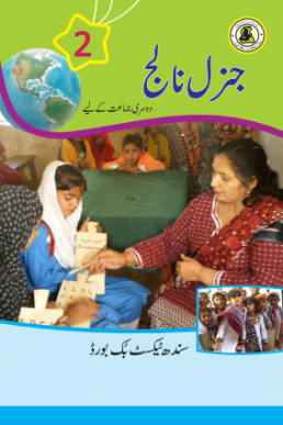 Class-2 General Knowledge Text Book in Urdu by STBB