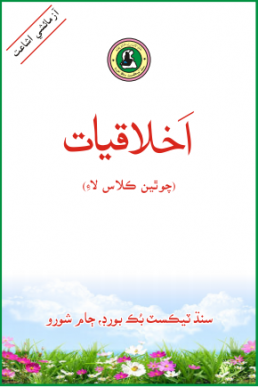 Class-4 Ethics Text Book by Sindh Board