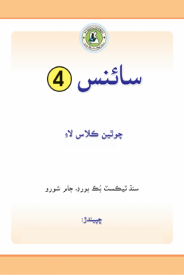 Class-4 General Science Text Book in Sindhi by STBB