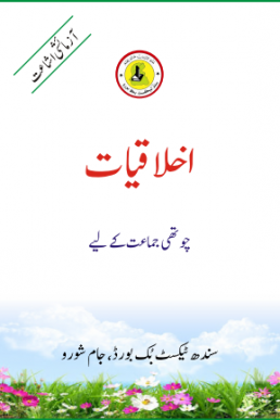 Class-4 Ikhlaqiat Text Book in Urdu by Sindh Board (STBB)
