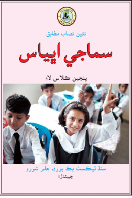 Class Five Simajhi Abhiyas Text Book in Sindhi by STBB