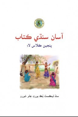 5th Class Asan Sindhi Text Book in PDF by STBB
