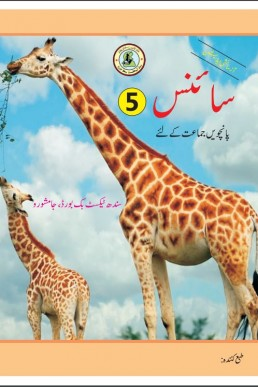 5th Class Science Text Book in Urdu by Sindh Board