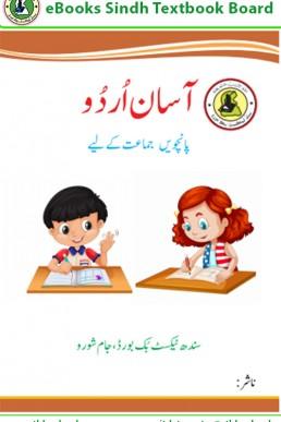 5th Class Asan Urdu Text Book in PDF by Sindh Board