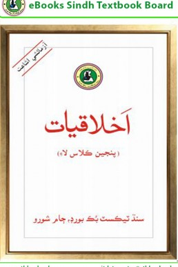 5th Class Ikhlaqiat (Sindhi) Text Book in PDF by STBB
