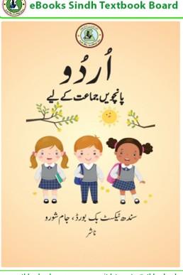 5th Class Urdu Reader Book in PDF by Sindh Textbook Board