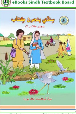 5th Class Sindhi Reader Text Book in PDF by STBB